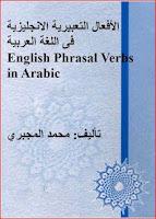كتاب الأفعال التعبيرية في الإنجليزية