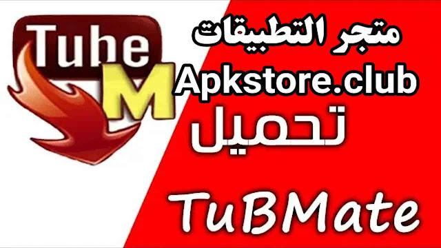 تحميل تطبيق Tubemate لتحميل الفيديو و الموسيقى من اليوتيوب مجانا