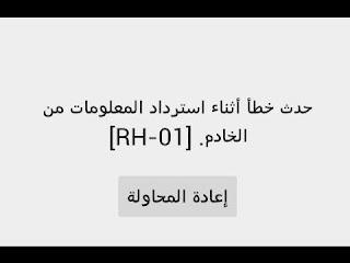 retrieving information from server rh-01