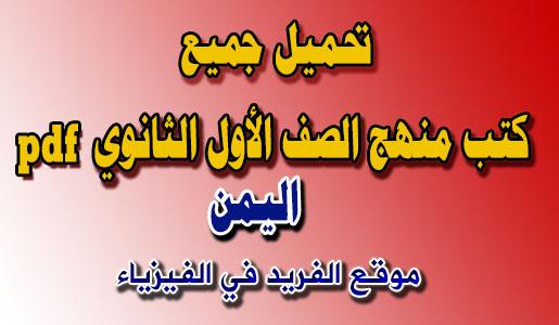 تحميل كتب الصف الأول الثانوي pdf اليمن الجزء الأول والثاني ، كتب مناهج اليمن الدراسية ، المنهج اليمني الفصل الأول والثاني ، المنهج الدراسي اليمني بي دي إف، منهج الصف الأول الثانوي الجديد في اليمن، 2019-2020، المنهج المدرسي اليمني الجزء الأول والثاني