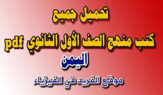 كتب مناهج اليمن الدراسية أول ثانوي الفصل الأول والثاني pdf