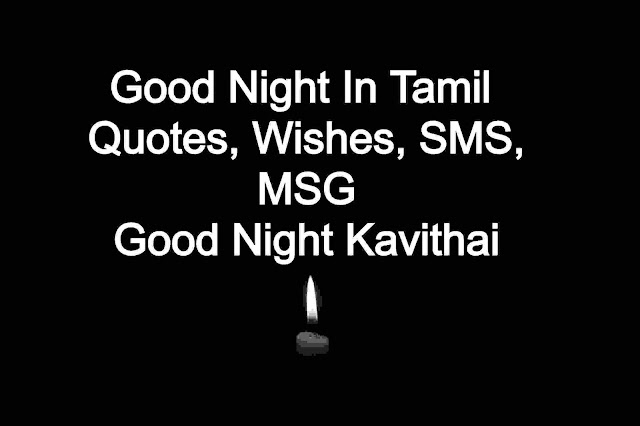Good Night In Tamil (Quotes, Wishes, SMS, MSG) Good Night Kavithai
