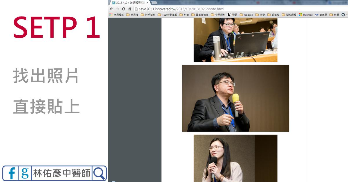 中醫眼科.眼睛的中醫治療保健.中醫治眼病.林佑彥中醫師 | Yu-Yen Lin. MD: 如何用 MS PowerPoint 畫出扁平化人物?