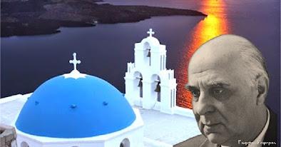 Έλληνας διπλωμάτης και ποιητής ο Γιώργος Σεφέρης