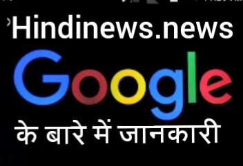 google ke bbare me interesting baate hindi ;me