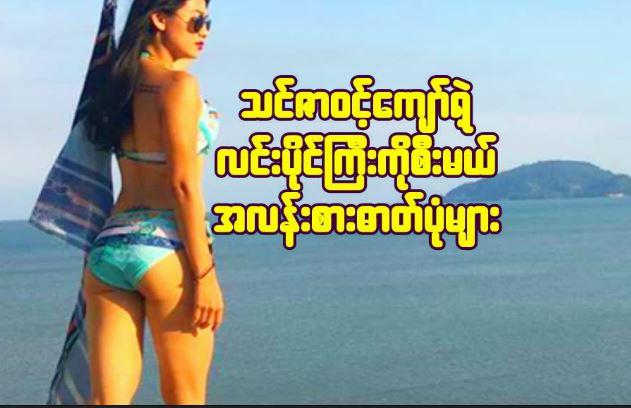 Myanmar Actress Thinzar Wint Kyaw