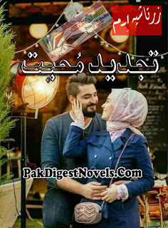 Tajdeed Mohabbat Novel By Zartashia Irum Pdf Free Download