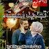 Tajdeed Mohabbat Novel By Zartashia Irum Pdf Free Download