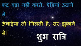 inspirational quotes good night