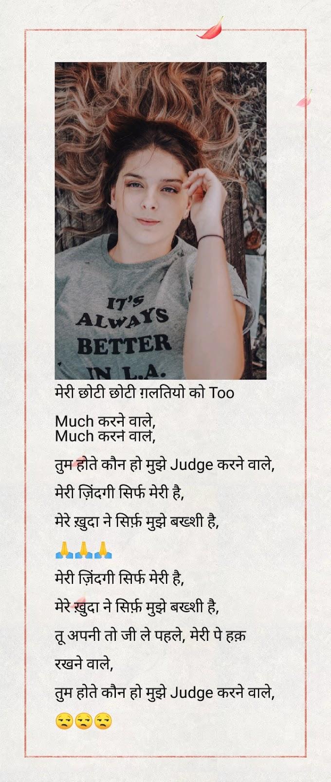 Tum Hote Kaun ho Mujhe Judge Karne Wale | तुम होते कौन हो मुझे जज करने वाले | Poetry in Hindi | Poetry