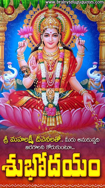 good morning bhakti quotes, goddess lakshmi stotram in telugu, goddess lakshmi png images