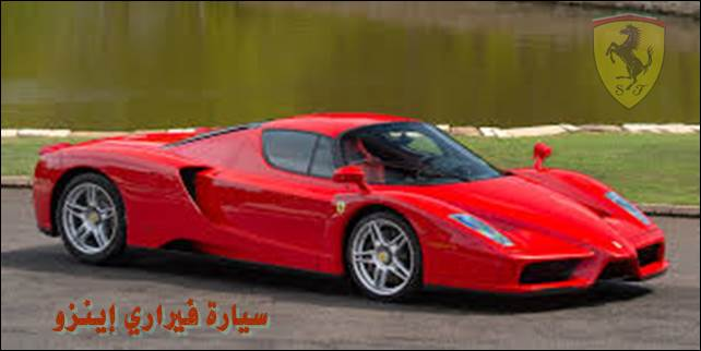 سيارة فيراري إينزو