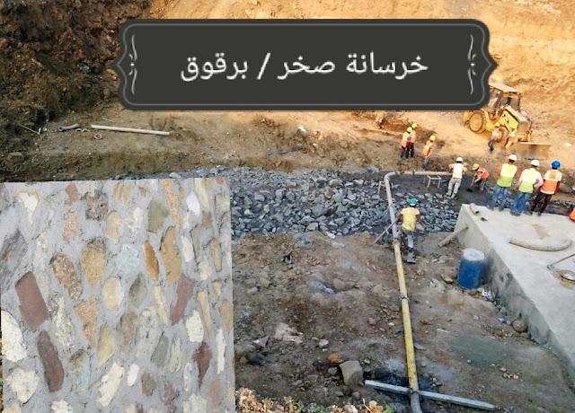 ما هي الخرسانة البرقوقية (الصخرية)؟ - Plum Concrete