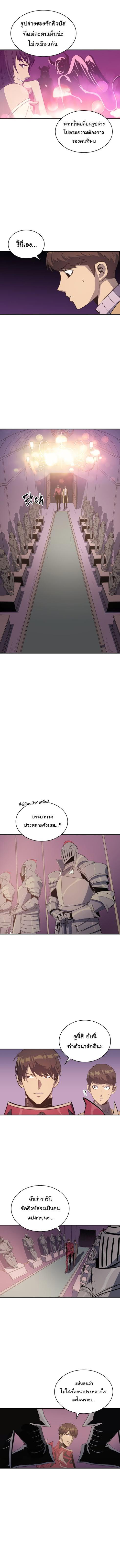 Max Level Returner - หน้า 12