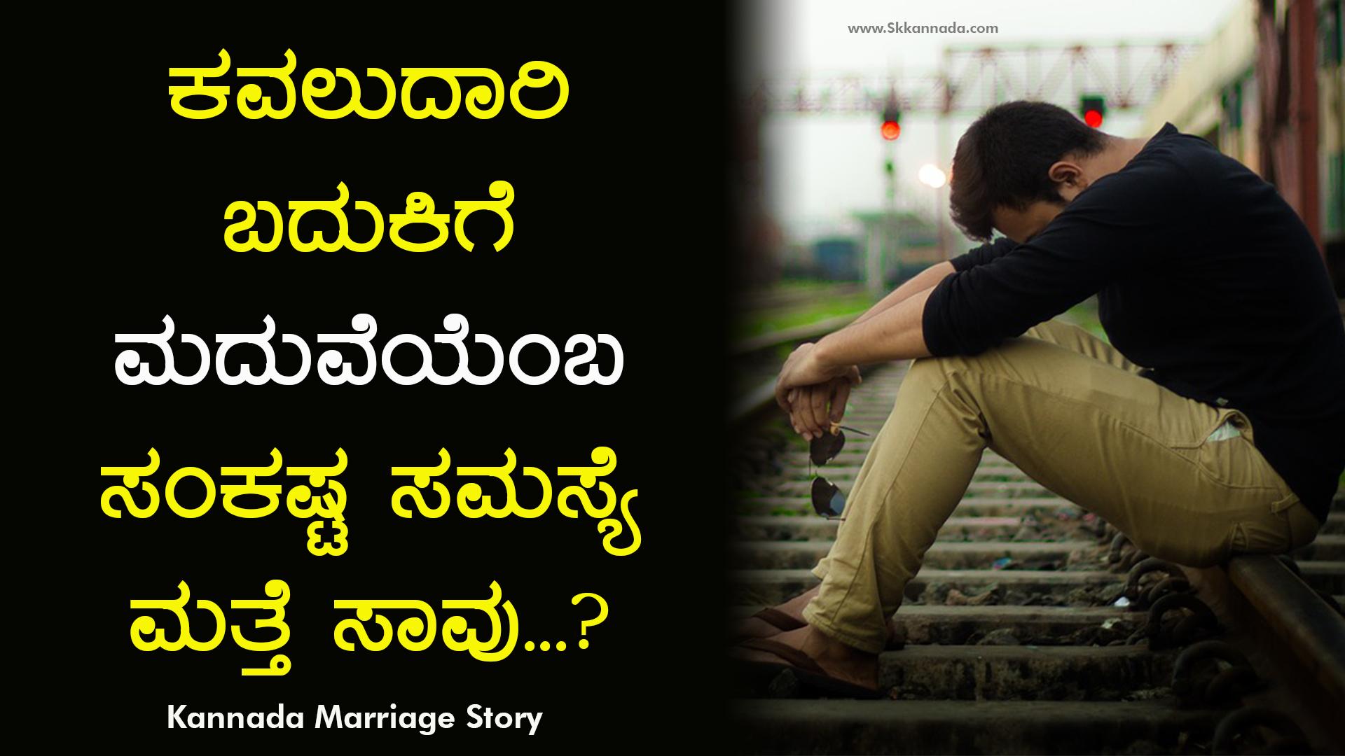 ಕವಲುದಾರಿ ಬದುಕಿಗೆ ಮದುವೆಯೆಂಬ ಸಂಕಷ್ಟ ಸಮಸ್ಯೆ ಮತ್ತೆ ಸಾವು...? Kannada Marriage Story