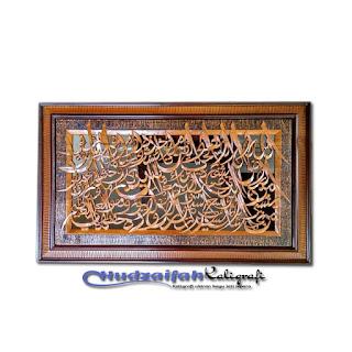 Ukiran Kaligrafi Ayat Kursi Krawangan 145x75CM