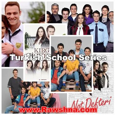 أفضل مسلسلات تركية مدرسية على الاطلاق