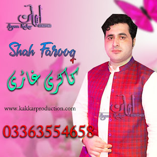 Shah Farooq new pashto Mp3 Songs 24/7/2020