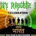 Republic Day Essay In English, Hindi & Punjabi | Short essay on Republic Day