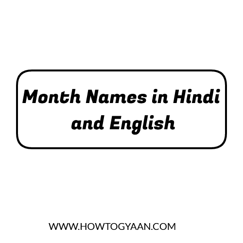 12 month name, month name in English, all month name, month names, month name in English and Hindi, month name in English list