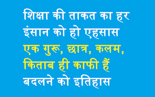 importance of education quotes in hindi