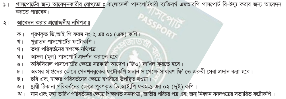 qualification to apply for reissue passport in Bangladesh