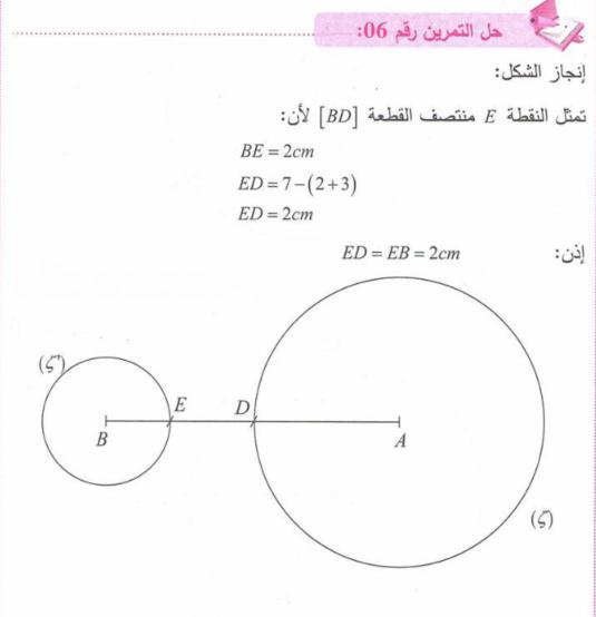 حل تمرين 6 صفحة 158 رياضيات للسنة الأولى متوسط الجيل الثاني