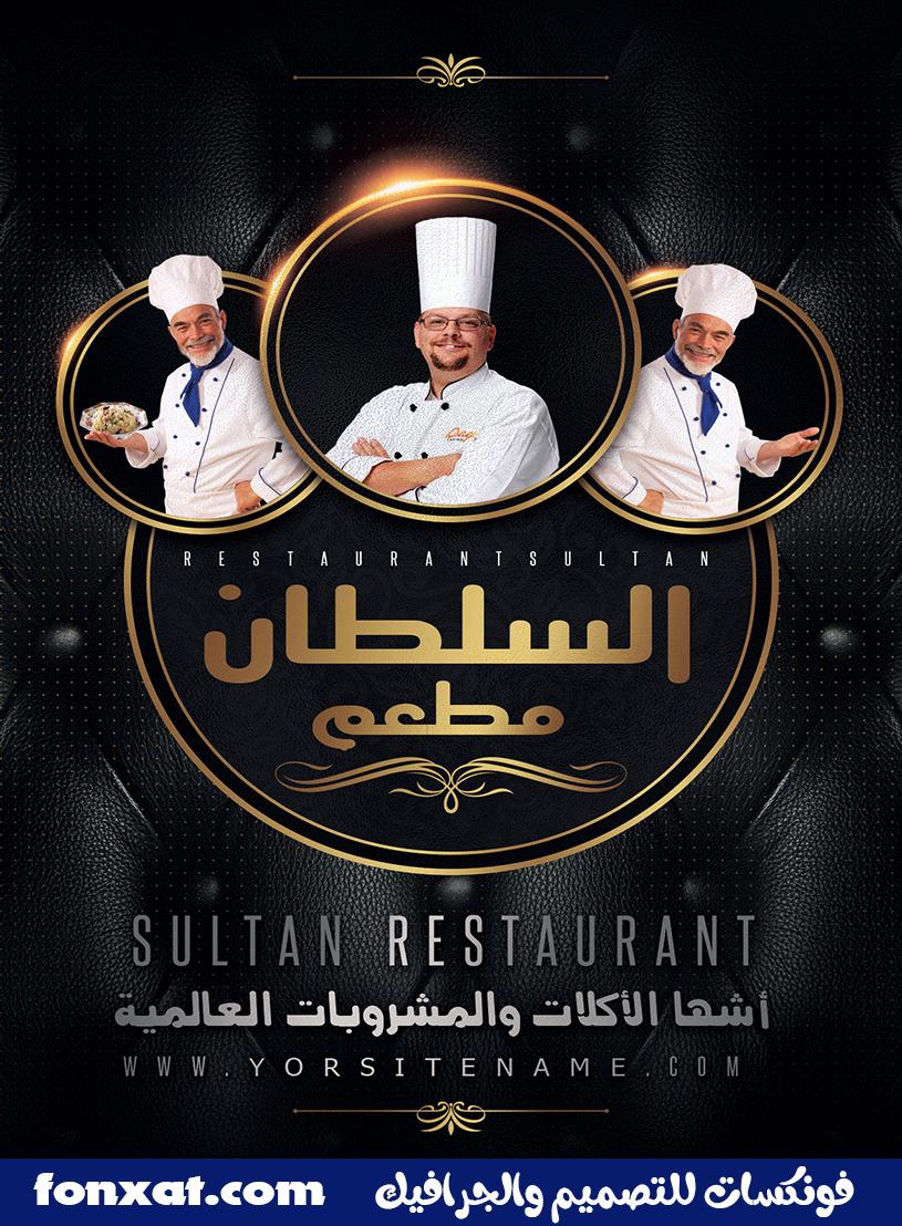 Flyer restaurant sultan template open source psd