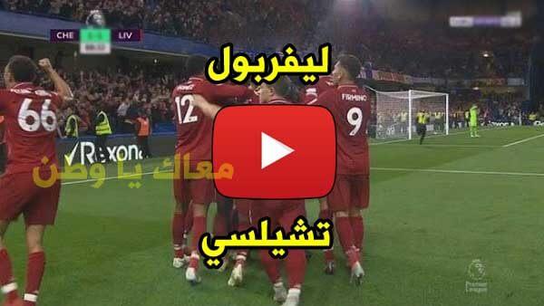 بث مباشر مشاهدة مباراة تشيلسي وليفربول بتاريخ 03-03-2020 كأس الإتحاد الإنجليزي