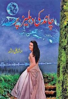 Chand Ki Dehleez Par By Arshad Ali Arshad