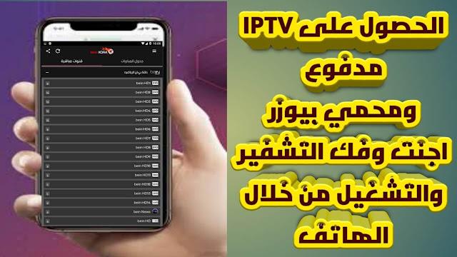 كيفية الحصول على سيرفرات IPTV من تطبيقات الهاتف المدفوعة المحمية بيوزر اجنت