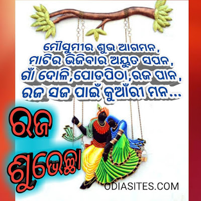 Raja wish in Odia