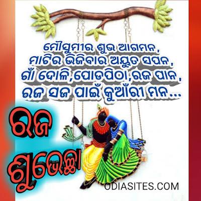 Raja wish in Odia