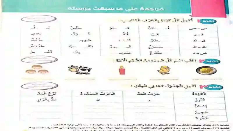 كتاب سلاح التلميذ كاملا فى اللغة العربية منهج تواصل للصف الثالث الابتدائى الترم الاول 2021