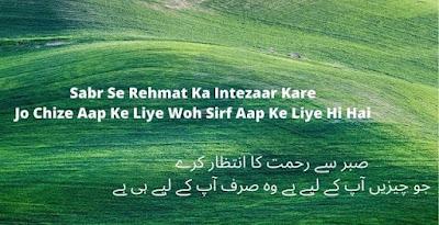 Sad Quotes In Urdu Love