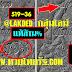 มาแล้ว...เลขเด็ดงวดนี้ 3ตัวตรงๆ หวยทำมือ เลขร่วมบุญ งวดวันที่ 16/8/60