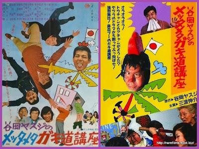 Metta Meta Gakido Koza. 1971.