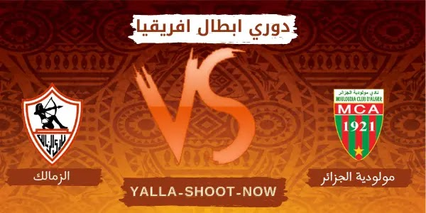 موعد مباراة الزمالك ومولودية الجزائر دوري ابطال افريقيا