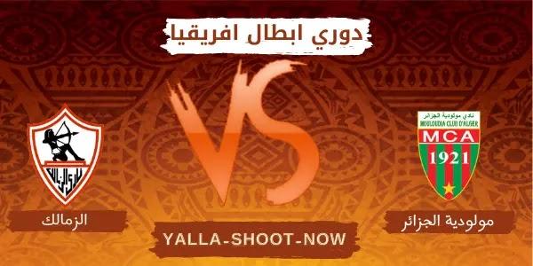 نتيجة مباراة الزمالك ومولودية الجزائر دوري ابطال افريقيا