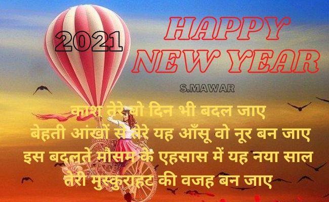 New-Year-2021-hindi-Shayari   New Year wallpaper   नव वर्ष 2021 की मँगल कामनाएँNew Year 2021 hindi Shayari   New Year wallpaper   नव-वर्ष-202-की-मँगल-कामनाएँ