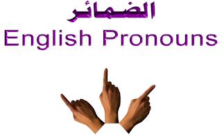 تعلم قواعد اللغة الانجليزية – شرح قواعد اللغة الانجليزية كاملة للمبتدئين