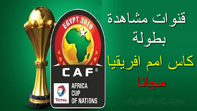 http://www.rftsite.com/2019/06/watch-african-nations-cup-free.html