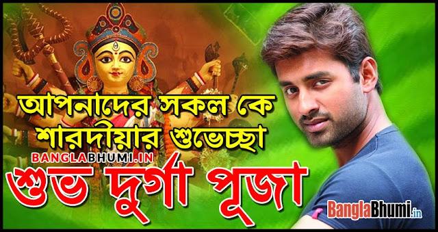 Ankush Hazra Happy Durga Puja Wish Wallpaper Free Download