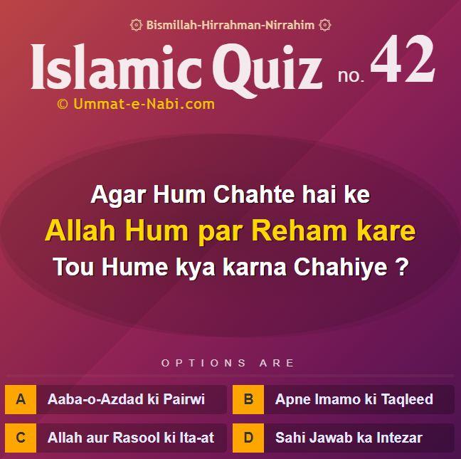 Islamic Quiz 42 : Agar Hum Chahte hai ke Allah Hum par Reham kare tou Hume kya karna chahiye?