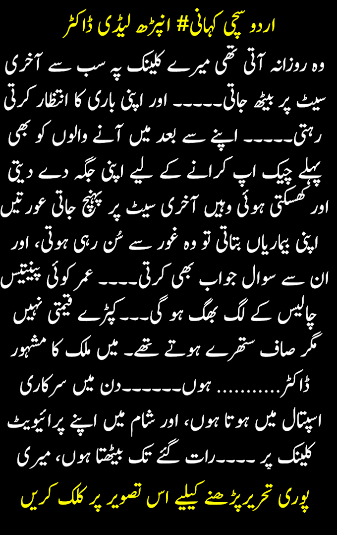 urdu sachi kahani shano mar gai | urdu kahani urdu story in urdu fount اردو سچی کہانی شانو مر گئی