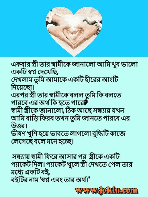 Diamond ring funny Bengali short story
