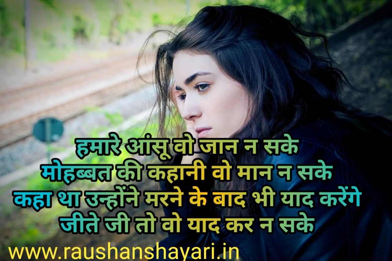 Bewafa Shayari, Best Bewafa Status, Bewafai Shayari in Hindi raushanshayari image
