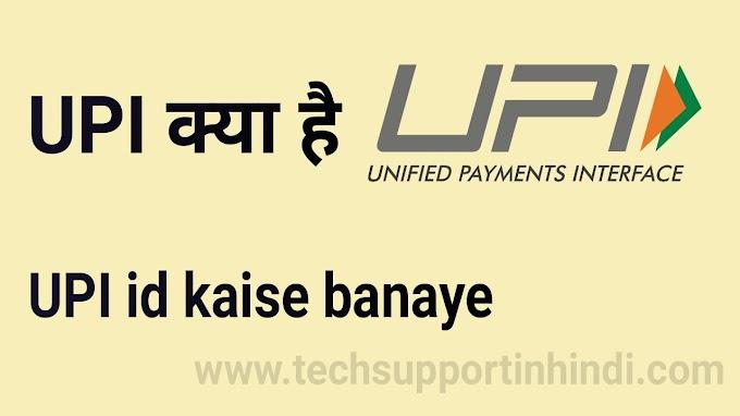 upi क्या है | what is upi in hindi | upi id कैसे बनाये