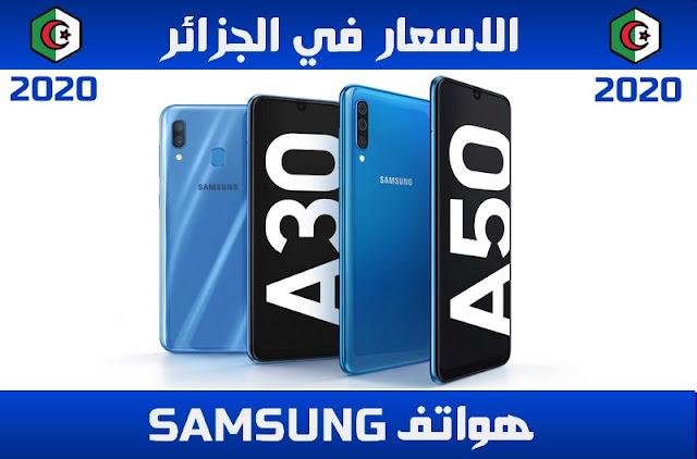 سعر هاتف سامسونج في الجزائر 2020 SAMSUNG PRIX ALGERIE
