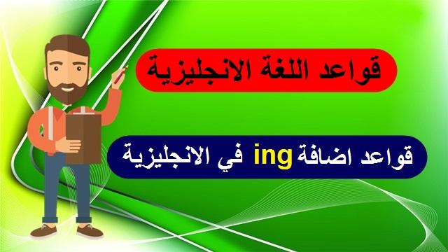 قواعد اضافة ing في اللغة الانجليزية وفي الكلمات الانجليزية
